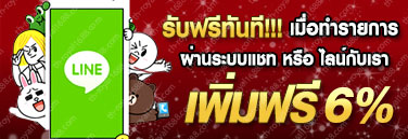 โปรโมชั่น Live Chat & Line +6%